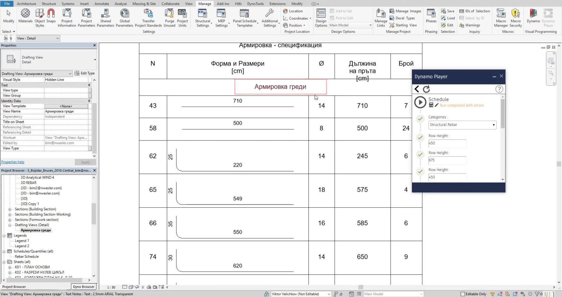 Фигуративна спецификация на армировка на структурни елементи чрез Dynamo